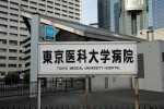What To Expect In A Standard Japanese Hospital
